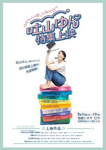Yuka-chan no Aishita Jidai filme japones 2020 poster