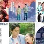 cinema japones estreias julho semana 2, 3 e 4 2020 destaque