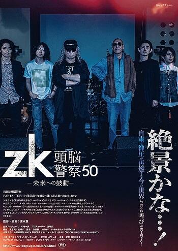 zk zunou keisatsu 50 mirai ee no kodou filme japones agosto 2020 poster