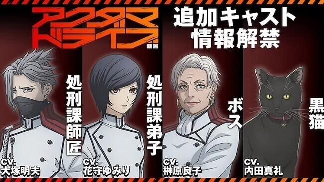 Akudama Drive - Anime Original recebe 2.º Vídeo Promo