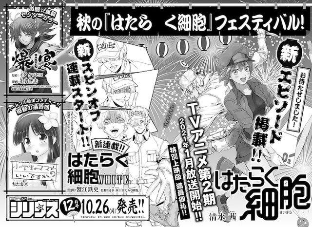 Hataraku Saibou - Manga recebe Novo Capítulo após 2 Anos
