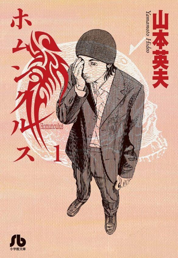 Homunculus - Manga de Hideo Yamamoto recebe Filme Live-Action