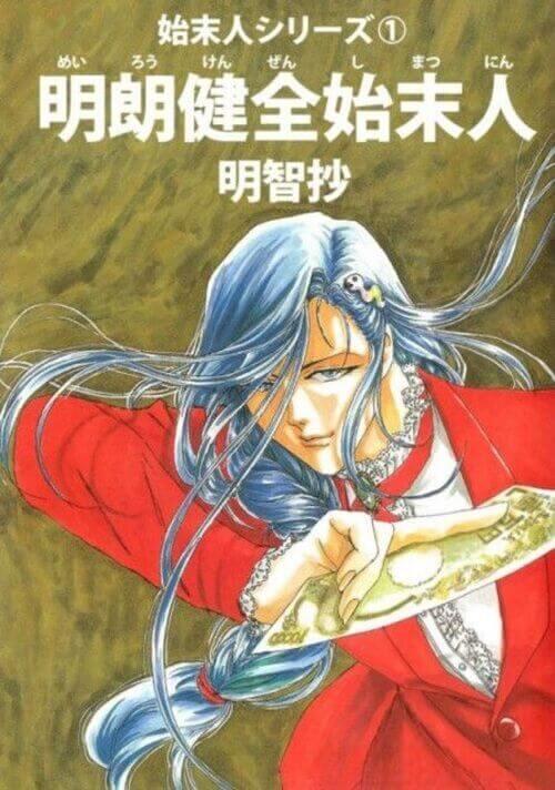 Faleceu Shou Akechi - Mangaka conhecido pelo género Shoujo
