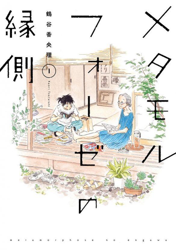Metamorphose no Engawa - Manga termina a 25 de setembro