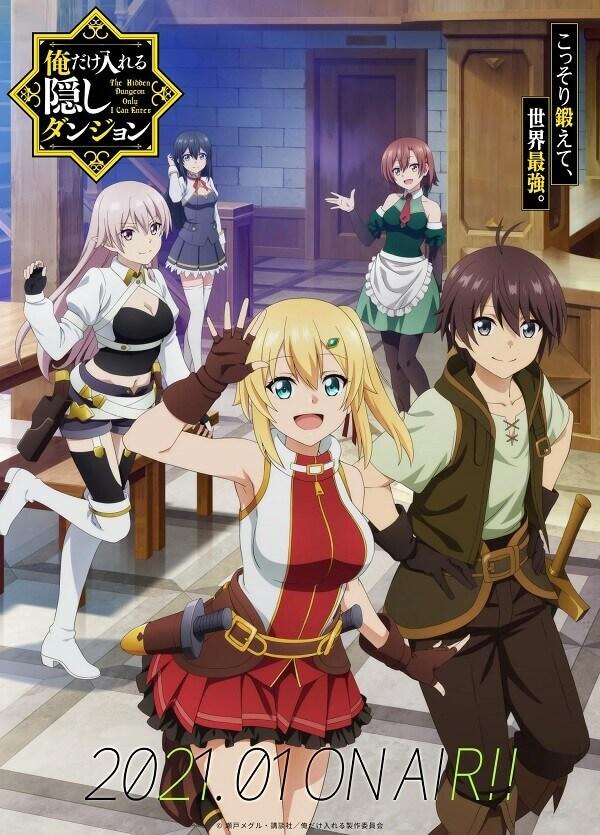 Ore Dake Haireru Kakushi Dungeon - Anime recebe 1.º Trailer | Ore Dake Haireru Kakushi Dungeon anuncia número de episódios
