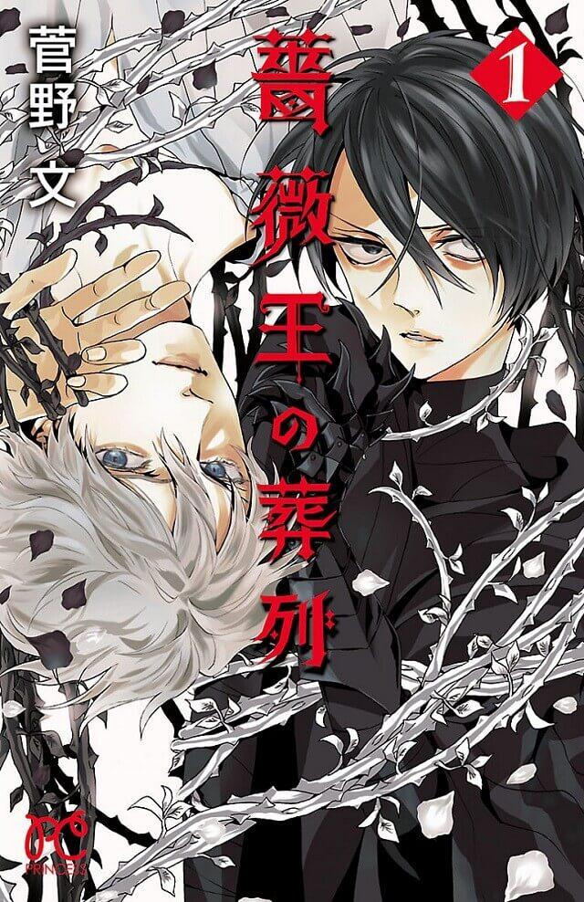Bara-Ou no Souretsu - Manga recebe Anime