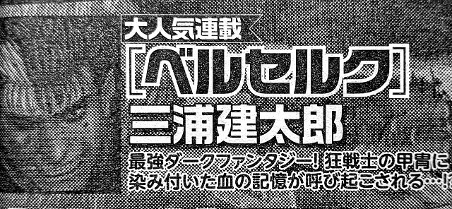 Berserk - Manga terá Novo Capítulo este Mês