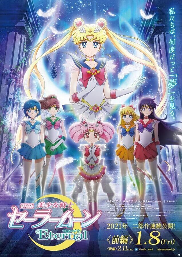 Bishōjo Senshi Sailor Moon Eternal_Pretty Guardians Sailor Moon Eternal The MOVIE_poster oficial