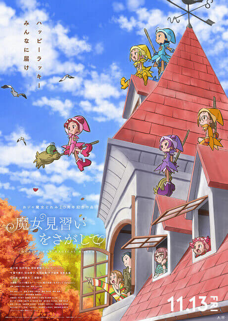 Looking for Magical Doremi - Filme revela novo Poster Promocional