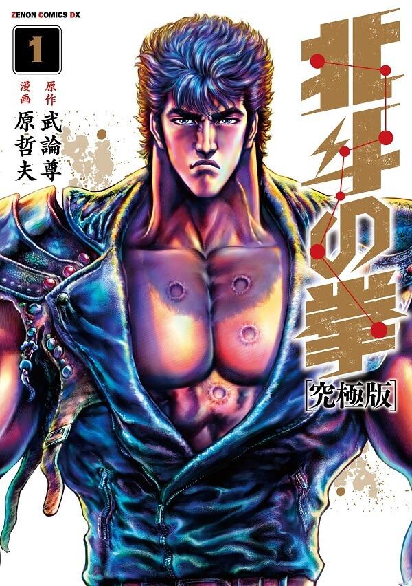 Fist of the North Star - Manga em Inglês pela Viz Media