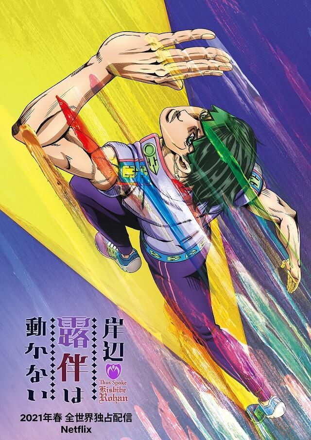 Kishibe Rohan wa Ugokanai - OVA chega à Netflix em 2021