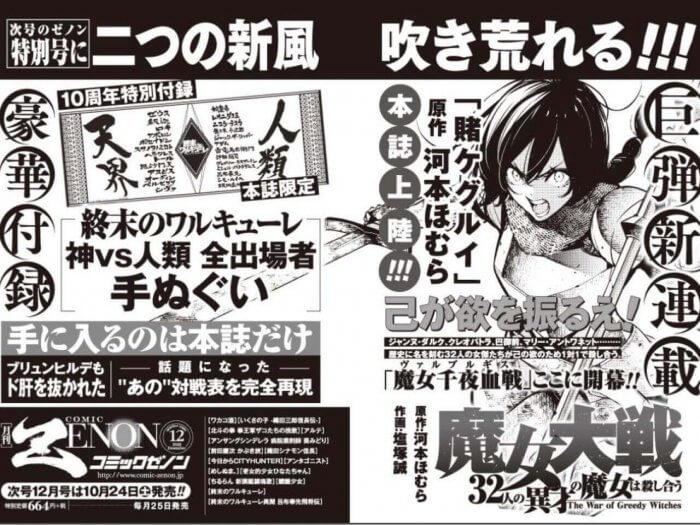 Escritor de Kakegurui anuncia Novo Manga