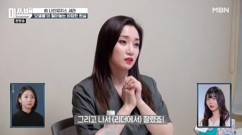 Miss Back MBN Ep 1 Sera 9MUSES Miss Back - Idols falam sobre olado sombrio da indústria