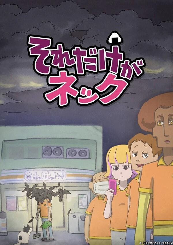 Sore dake ga Neck - Anime revela Vídeo Promocional
