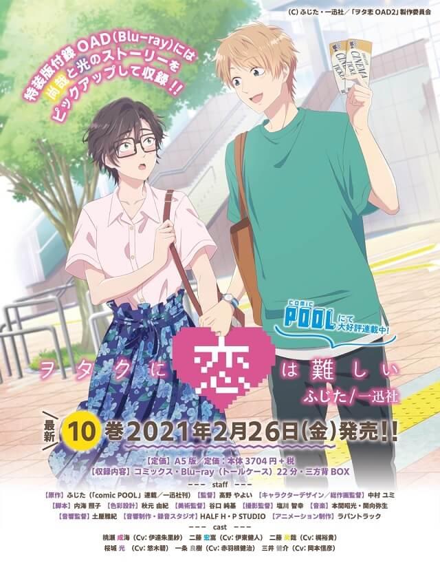 Wotaku ni Koi wa Muzukashii - Novo episódio revela estreia