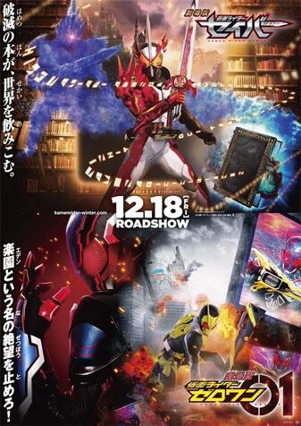 Filme de Kamen Rider Zero-One recebe Novo Trailer