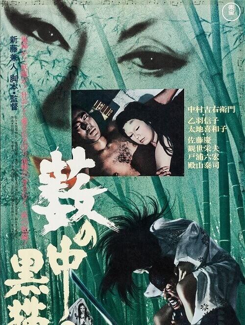 yabu no naka no kuroneko 1968_filme japones_poster oficial v1