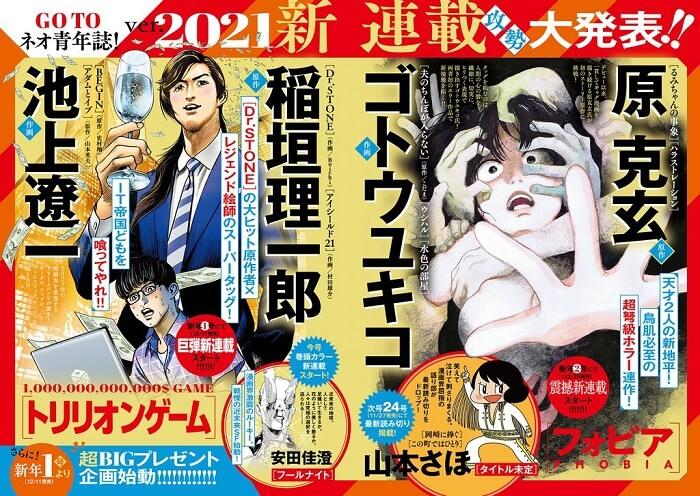 Trillion Game - Novo Manga por Ryoichi Ikegami e Riichirou Inagaki