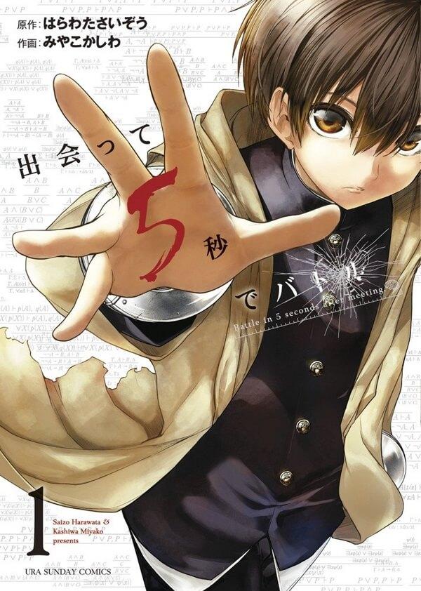 Deatte 5-byou de Battle - Manga recebe Anime