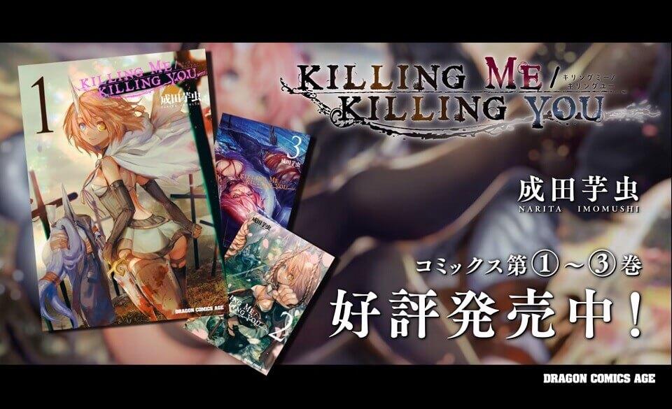 KILLING ME/KILLING YOU – MANGAKA ANIMA VÍDEO PROMOCIONAL DO PRÓPRIO MANGA