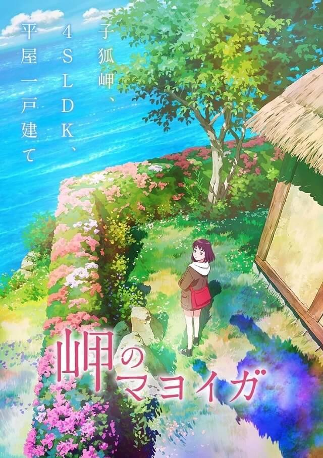 Misaki no Mayoiga - Revelado Filme Anime para 2021