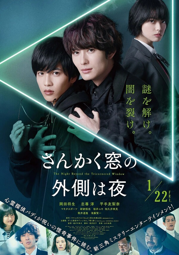 The Night Beyond the Tricornered Window - Live-Action recebe Trailer