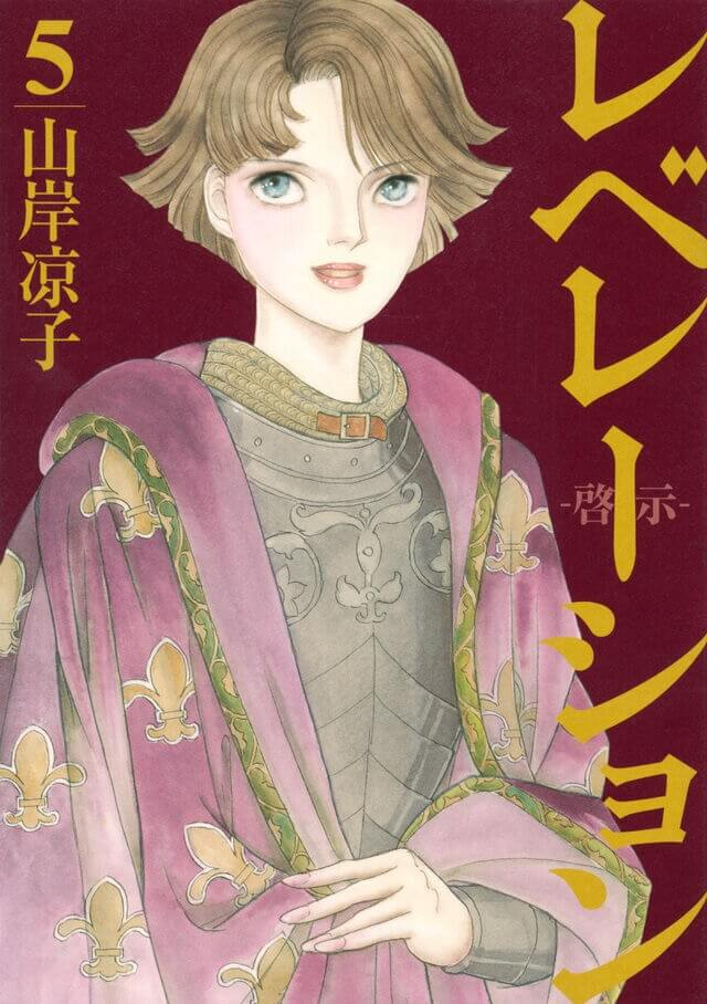 Revelation - Manga sobre Joana d'Arc Termina