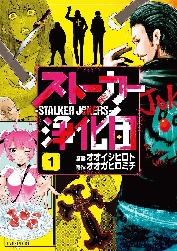 Faleceu Hiromichi Ooga - Mangaka de Stalker Jokers