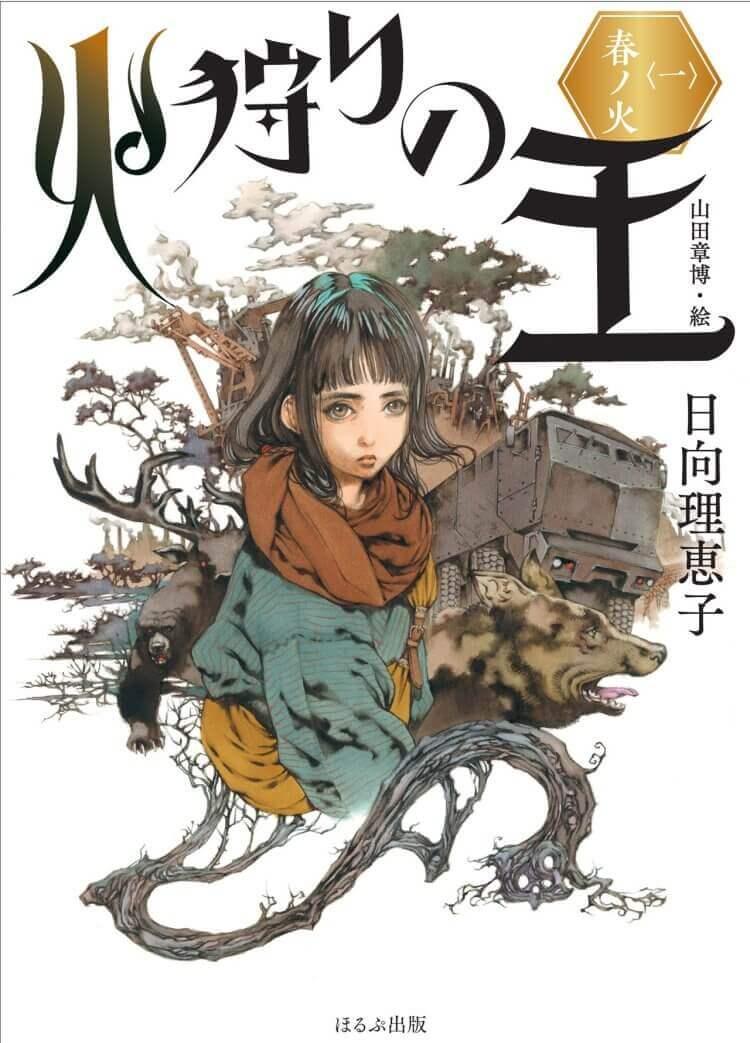 Hikari no Ō (The Firecatcher Lord) - Livros recebem Adaptação Anime