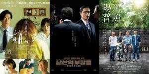oscars 2021_filmes cinema asiáticos