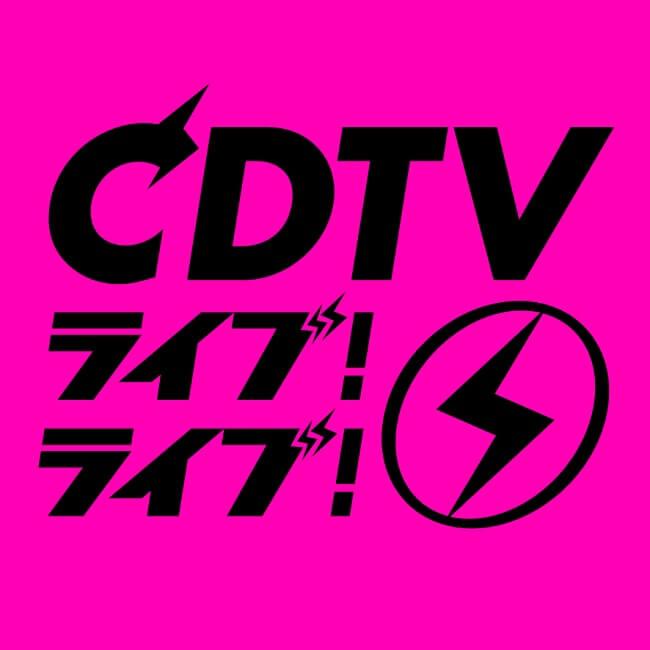 """BTS, SEVENTEEN e TXT no """"CDTV Live! Live! Christmas Special"""""""