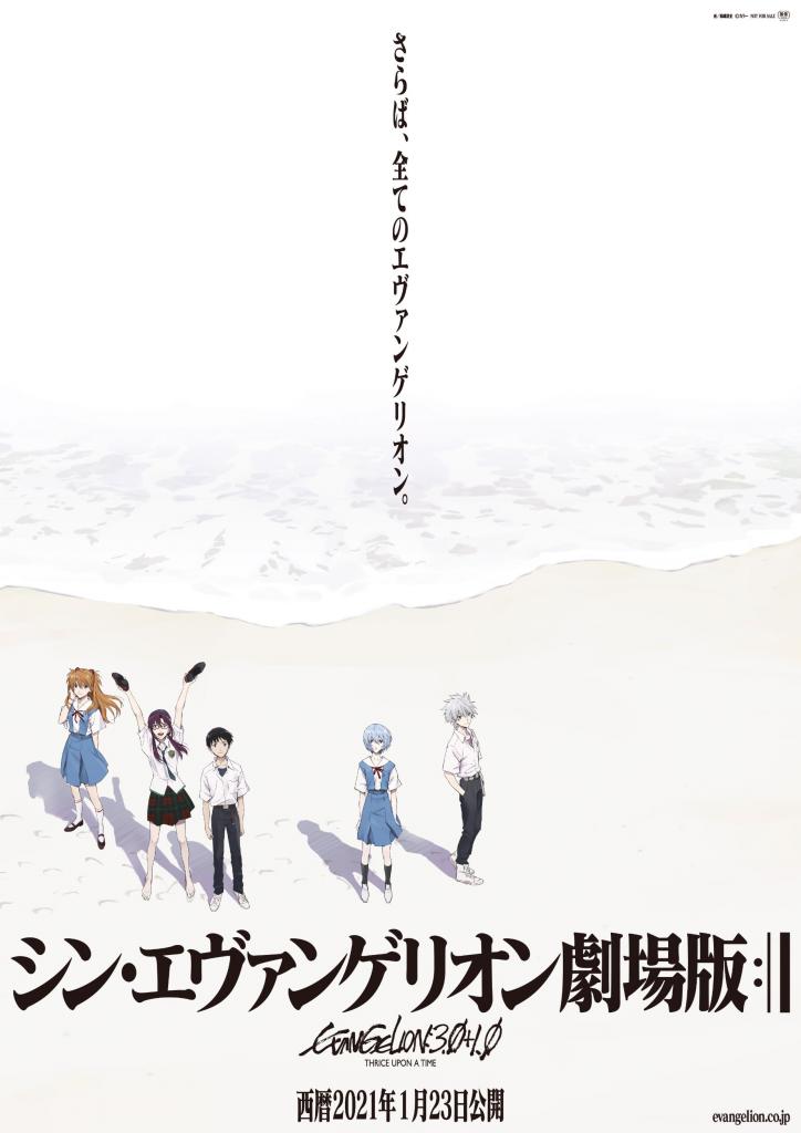 Evangelion: 3.0+1.0 revela novo Trailer e Poster Promocional | evangelion-3-01-0-partilha-primeiros-12-minutos-a-7-de-marco