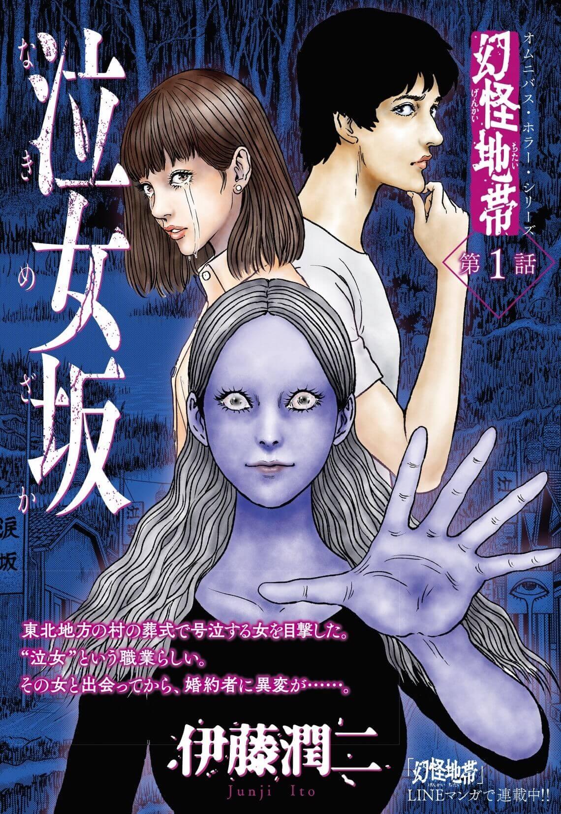 Genkai Chitai - Manga de Junji Ito entra no Arc Final
