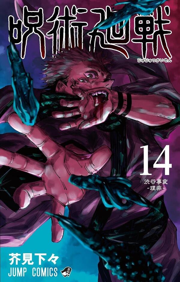 Capa manga Jujutsu Kaisen volume 14 revelada