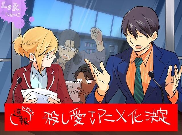 Koroshi Ai - Manga recebe adaptação Anime