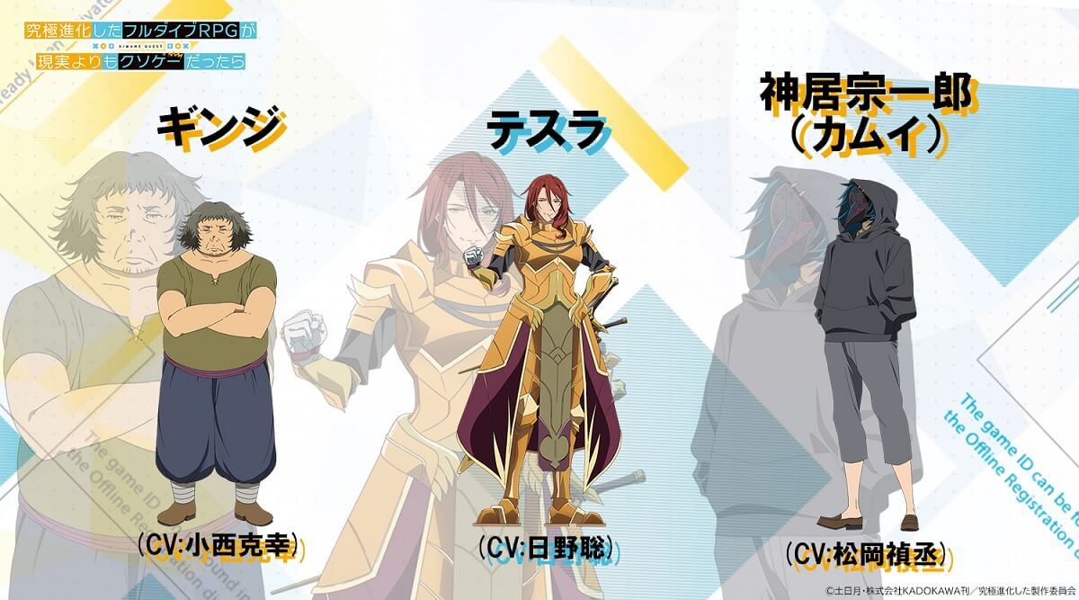 Full Dive RPG - Anime recebe primeiro Vídeo Promocional