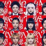 12 suicidal teens filme japones