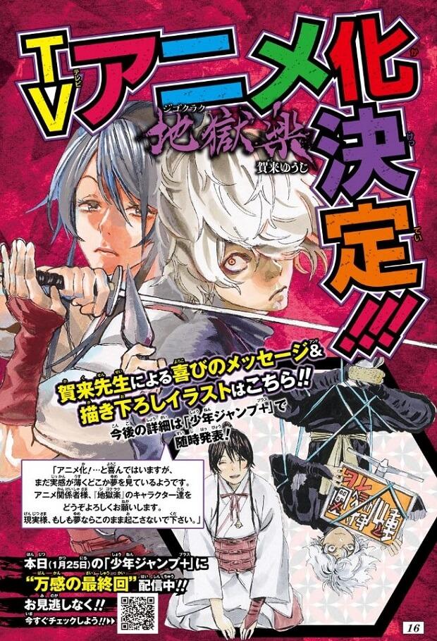 Jigokuraku - Manga vai receber Anime