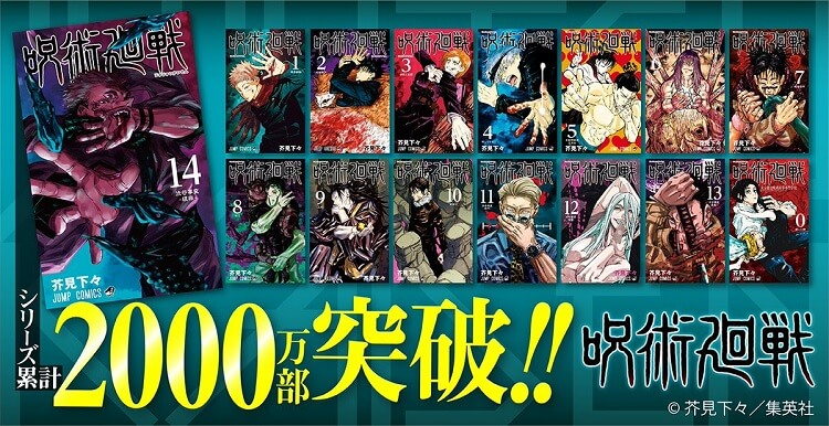 Jujutsu Kaisen - Circulação do Manga subiu 235% após estreia do Anime