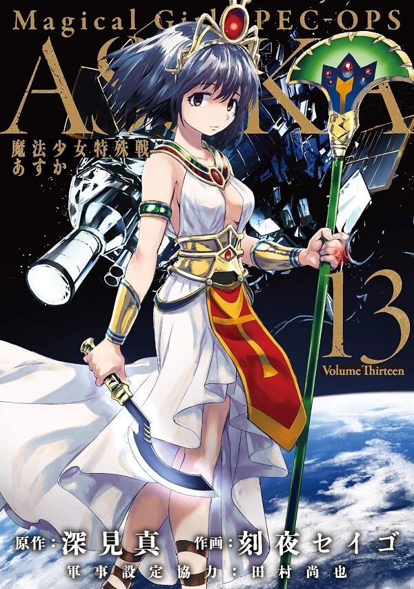 Mahou Shoujo Tokushuusen Asuka – Manga termina em Fevereiro