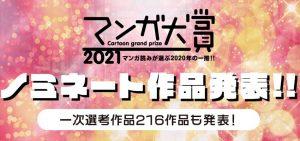 14ª Edição dos Manga Taisho Awards revela 10 Nomeados