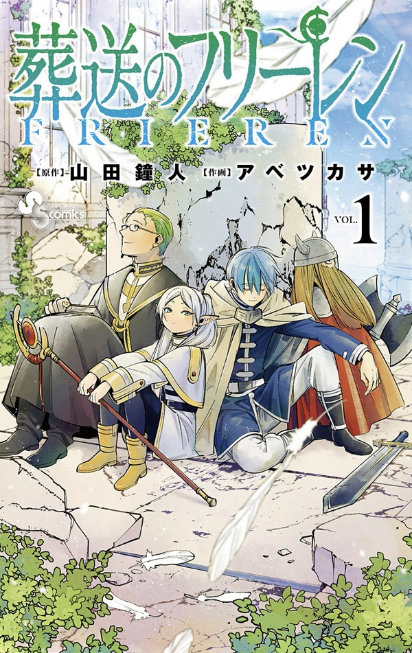 Sousou no Frieren vence 14º Manga Taisho Awards