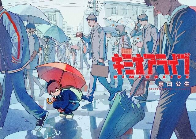Boy meets Maria - Seven Seas licencia manga LGBT+