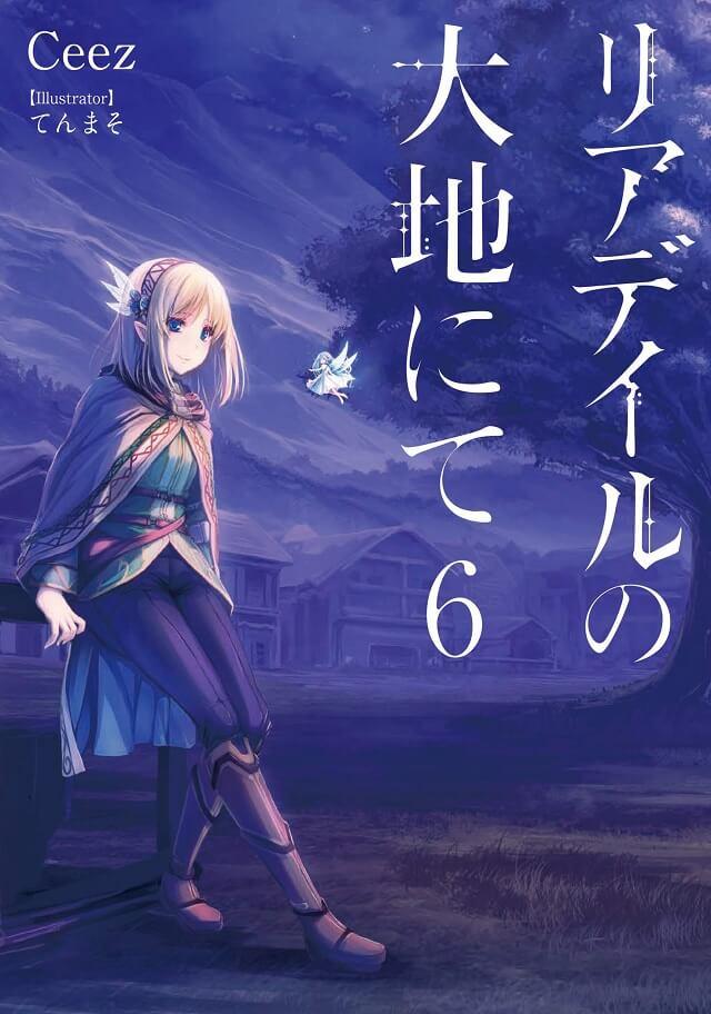 Leadale no Daichi nite - Light Novel inspira Adaptação Anime