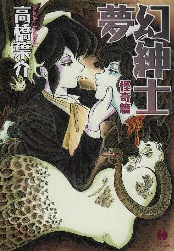 Mugen Shinshi - Filme live-action de mistério revela Teaser