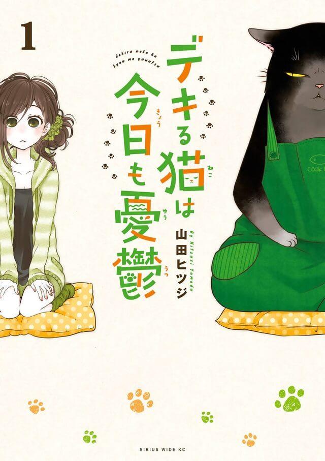Dekiru Neko wa Kyou mo Yuuutsu - Manga licenciado no Ocidente