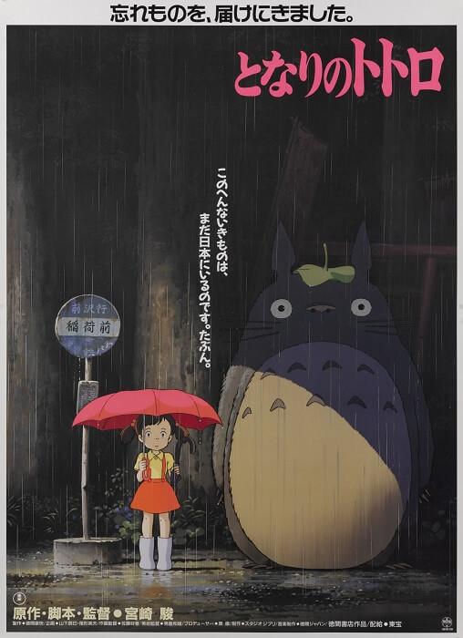Studio Ghibli Publica Crossover com Filme da Pixar