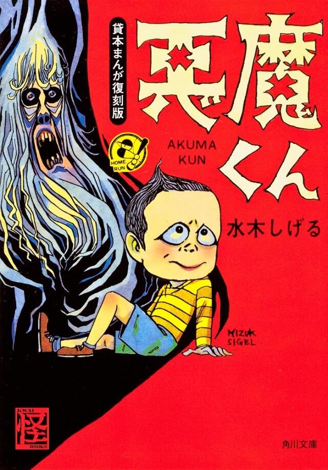 Akuma-kun - Manga de Shigeru Mizuki recebe Novo Anime
