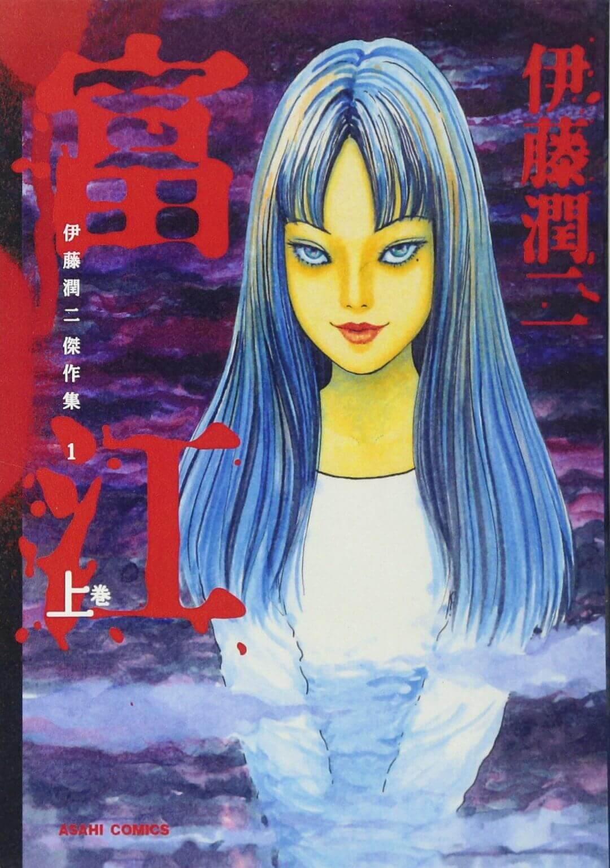 Novo Projeto de Anime Inspirado no Mangá de Terror Kesssaku-shū de Junji Itō