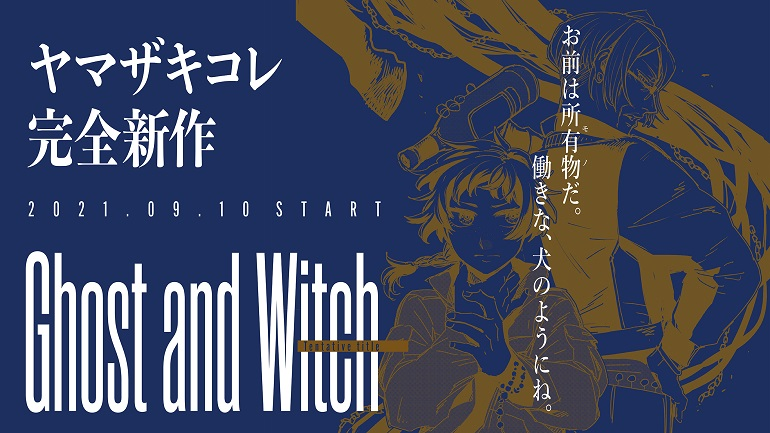 GHOST AND WITCH – NOVO MANGA DE KORE YAMAZAKI ESTREIA EM SETEMBRO